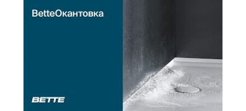BetteОкантовка