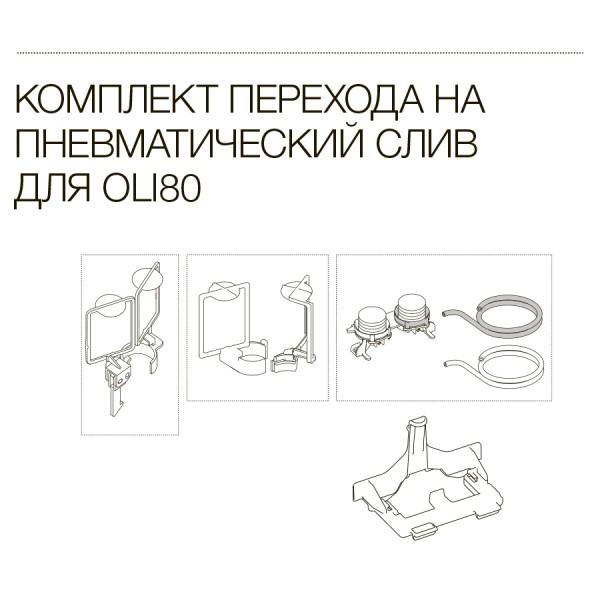 Комплект для перехода с механической кнопки OLI на пневматическую 556806