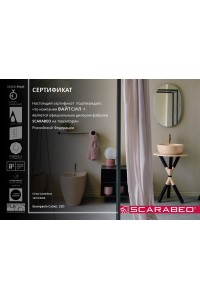 Сертификат Scarabeo