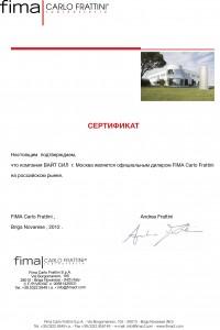 Сертификат FIMA CARLO FRATTINI