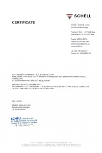 Сертификат SCHELL